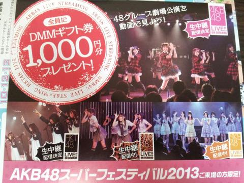 20130609senkyo033