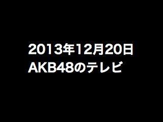 20131220tv000