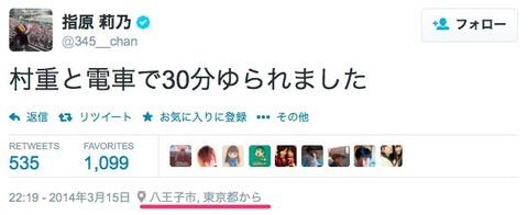 20140316sashihara001