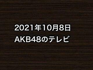 20211008tv000