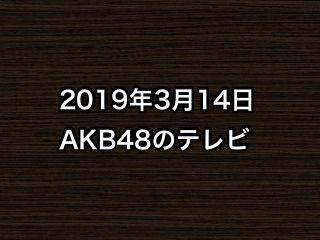 20190314tv000