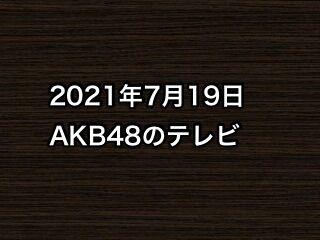 20210719tv000