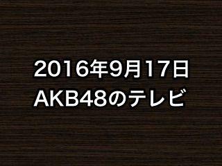 20160917tv000