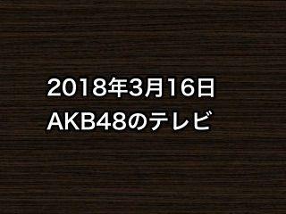 20180316tv000