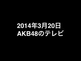 20140320tv000