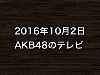 20161002tv000