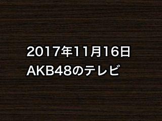 20171116tv000