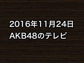 20161124tv000