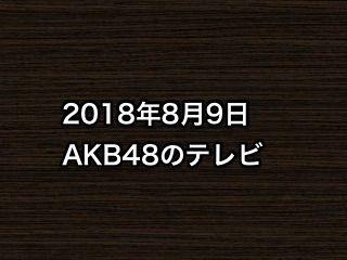 20180809tv000