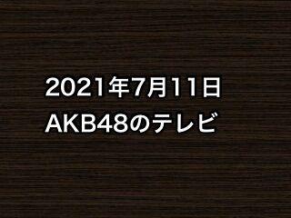 20210711tv000