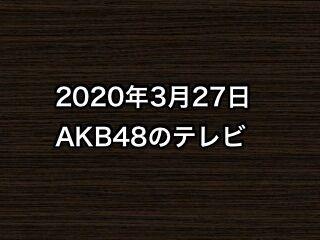 20200327tv000
