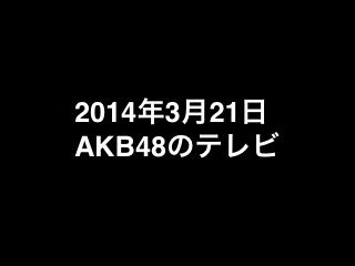 20140321tv000