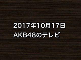 20171018tv000