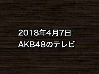 20180407tv000