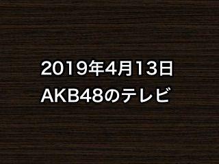 20190413tv000