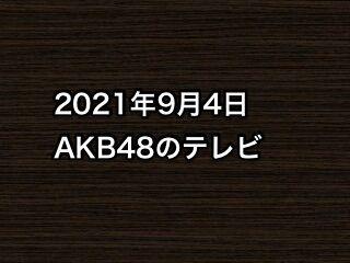 20210904tv000
