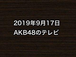 20190917tv000
