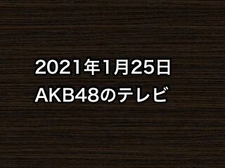 20210125tv000