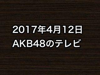 20170412tv000