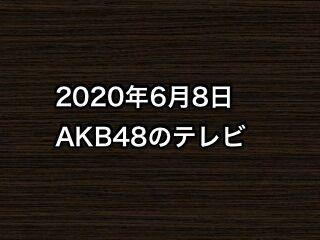 20200608tv000