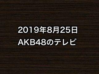 20190825tv000