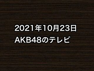 20211023tv000