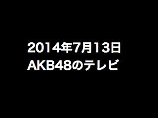 20140713tv000