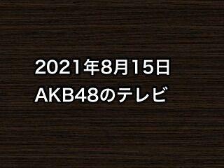 20210815tv000