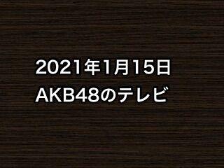 20210115tv000