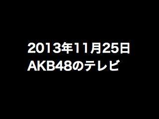 20131125tv000