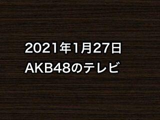 20210127tv000
