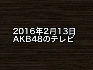 20160213tv000