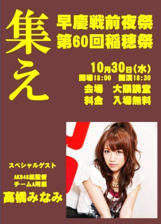 20131030wasedasai001
