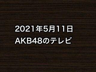 20210511tv000