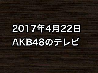 20170422tv000