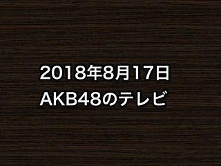 20180816tv007