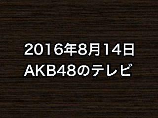 20160814tv000