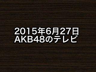 20150627tv000