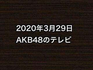 20200329tv000