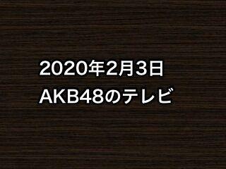 20200203tv000