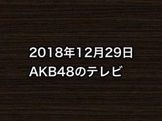 20181229tv000