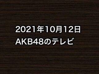 20211012tv000