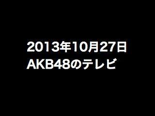 20131027tv000