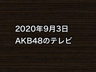 20200903tv000