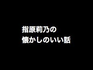20131106sashihara003