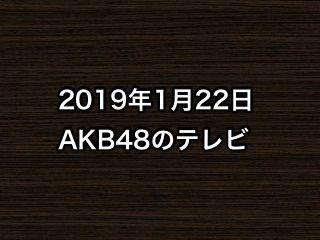 「この差って何ですか?」など、2019年1月22日のAKB48関連のテレビ