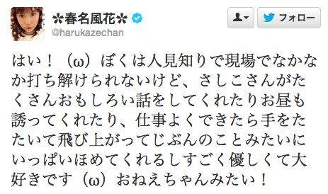 20131109harukaze001