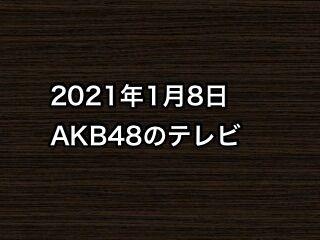 20210108tv000