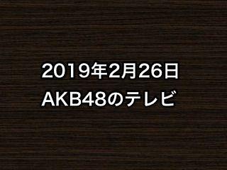 20190226tv000