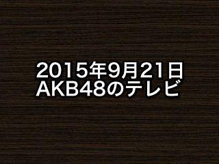 20150921tv000